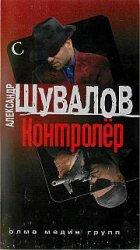 Шувалов Александр - Собрание сочинений