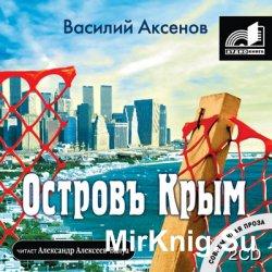 Остров Крым (аудиокнига)