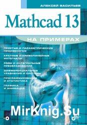 Основы работы в математическом пакете MathCAD
