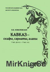 Кавказ - скифы, сарматы, аланы I тыс. до н.э. - I тыс. н.э.