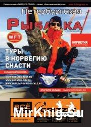 Петербургская рыбалка № 4 2016