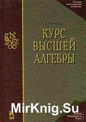 Курс высшей алгебры (17-е изд.)