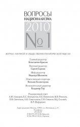 Вопросы национализма. 2010-2014. №1-20