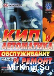 КИП и автоматика: обслуживание и ремонт №1 2016