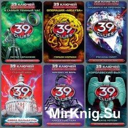 39 ключей (20 книг)