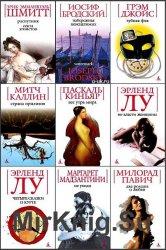 Белая серия (мини) (66 книг)
