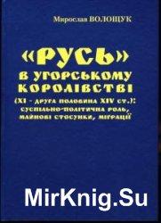«Русь» в Угорському королівстві (XI - друга половина XIV ст.): суспільно-по ...