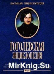 Большая энциклопедия. Гоголевская энциклопедия
