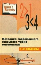Методика современного открытого урока математики. 1-2 классы