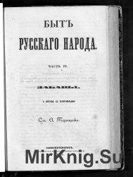 Быт русского народа / Бытъ русскаго народа (в семи частях)
