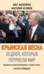 Крымская весна: 30 дней, которые потрясли мир