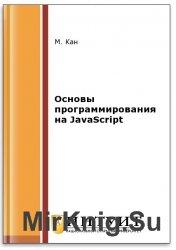 Основы программирования на JavaScript (2-е изд.)