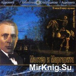 Мастер и Маргарита (аудиокнига) читает Андрей Ургант