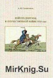 Войско Донское в Отечественной войне 1812 года