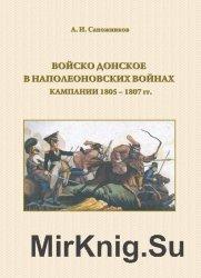 Войско Донское в наполеоновских войнах: кампании 1805–1807 гг.