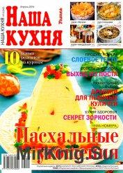 Наша кухня № 4 2016