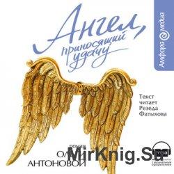 Ангел, приносящий удачу (аудиокнига)
