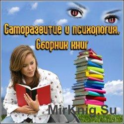 Сборник книг о саморазвитии и психологии [32книги].