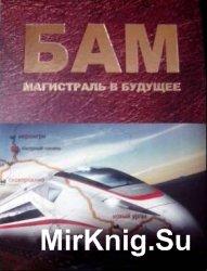 БАМ: магистраль в будущее