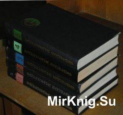 Физическая энциклопедия. В 5 томах