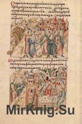 Лицевой свод царя Ивана IV Грозного