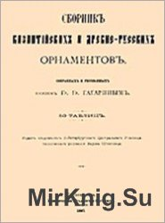 Сборник византийских и древнерусских орнаментов, собранных и рисованных кня ...
