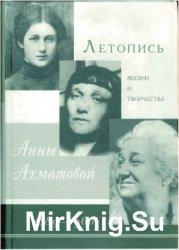 Летопись жизни и творчества Анны Ахматовой. 1889-1966