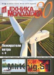 Техника молодёжи (2013), выпуск №10