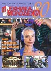 Техника молодёжи (2013), выпуск №11