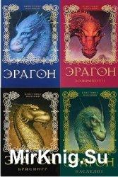 Эрагон. Книжная серия в 4 томах