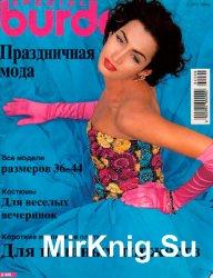 Burda special E336, 1995. Праздничная мода
