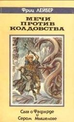 Мечи против Колдовства