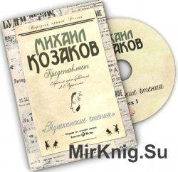 Пушкинские чтения (аудиокнига)