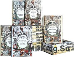 Неизвестный Жюль Верн в 29 томах