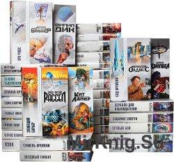 Классика мировой фантастики в 59 томах