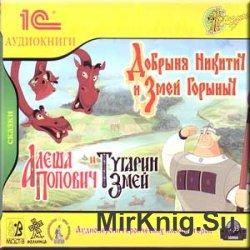 Добрыня Никитич и Змей Горыныч. Алеша Попович и Тугарин Змей (аудиокнига)