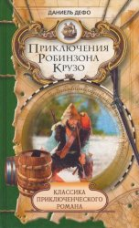 Приключения Робинзона Крузо (аудиокнига)