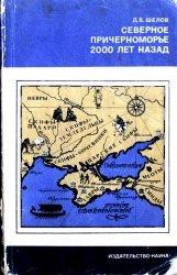 Северное Причерноморье 2000 лет назад