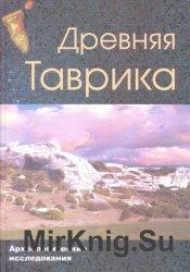 Древняя Таврика. Посвящается 80-летию Татьяны Николаевны Высотской