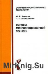 Основы микропроцессорной техники - 3-е изд.