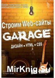 Строим Web-сайты. Дизайн. HTML. CSS