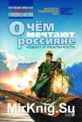 О чем мечтают россияне: идеал и реальность