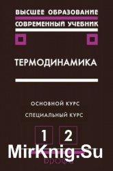 Термодинамика. Основной курс. Специальный курс