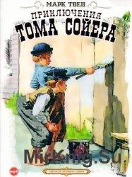 Приключения Тома Сойера (аудиокнига)