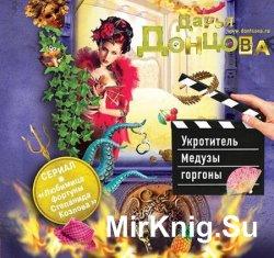 Укротитель Медузы горгоны (аудиокнига)