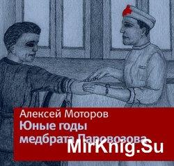 Юные годы медбрата Паровозова (аудиокнига)