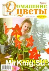 Домашние цветы  № 12 СВ, 2010