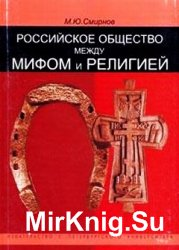 Российское общество между мифом и религией. Историко-социологический очерк