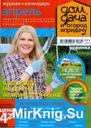 Дом, дача и огород в придачу № 4, 2013
