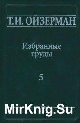 Т. И. Ойзерман. Избранные труды. В 5 томах